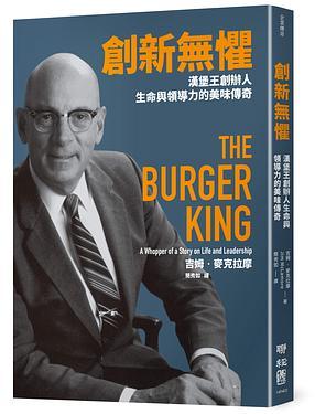 創新無懼: 漢堡王創辦人生命與領導力的美味傳奇