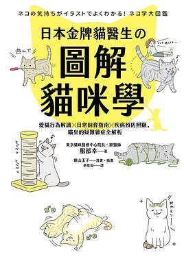 日本金牌貓醫生の圖解貓咪學: 愛貓行為解讀X日常飼育指南X疾病預防照顧, 喵皇的疑難雜症全解析