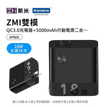 ZMI紫米 充電器+行動電源 5000mAh 二合一套裝組 (APB05)