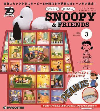 SNOOPY & FRIENDS (No.3/日文版)