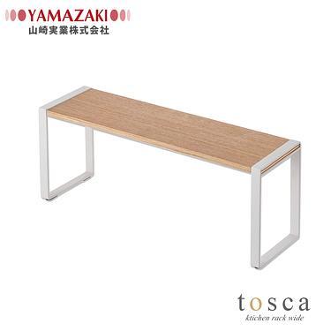 日本【YAMAZAKI】tosca木紋單層架