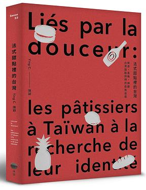 法式甜點裡的台灣