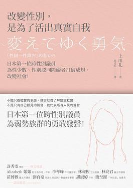 改變性別, 是為了活出真實自我: 日本第一位跨性別議員為性少數、性別認同障礙者打破成規, 改變社會!