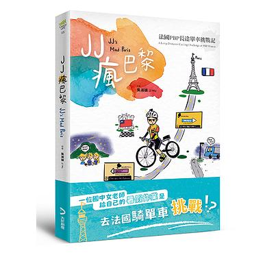 JJ瘋巴黎: 法國PBP長途單車挑戰記