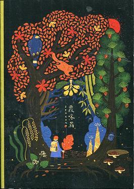 霞喀羅Syakaro生態旅遊筆記書 (附霞喀羅變色葉圖鑑)