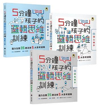 5分鐘孩子的邏輯思維訓練: 輕鬆上手+得心應手+成為高手 (3冊合售)