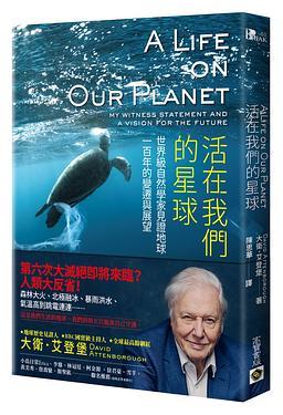活在我們的星球: 世界級自然學家見證地球一百年的變遷與展望