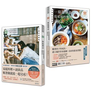林姓主婦的家務事 4: 一條龍餐桌, 從家庭料理到副食品 (2冊合售)