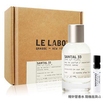 Le Labo 檀香33 Santal 淡香精(50ml)-香水航空版贈針管香水贈品(隨機出貨)X1