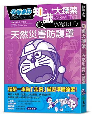 哆啦A夢知識大探索 3: 天然災害防護罩