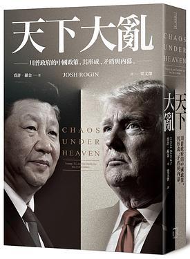 天下大亂: 川普政府的中國政策, 其形成、矛盾與內幕。