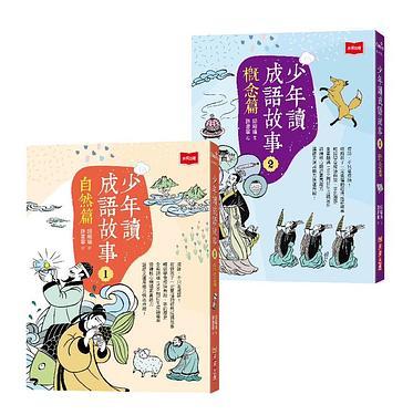 少年讀成語故事 1-2 (2冊合售)