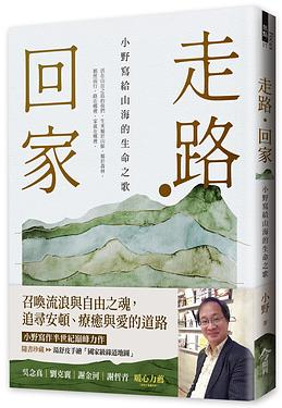 走路.回家: 小野寫給山海的生命之歌 (附手繪台灣國家級綠道書衣地圖)