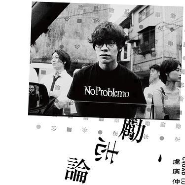 精裝版熱烈預購中➤盧廣仲全新創作專輯【勵志論】