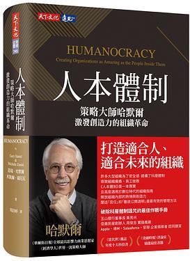 人本體制: 策略大師哈默爾激發創造力的組織革命