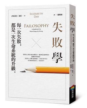 失敗學: 每一次失敗, 都是一次生命系統的升級
