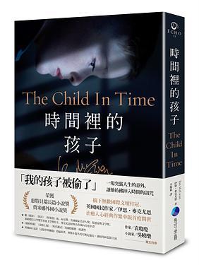 時間裡的孩子 (首刷作者燙金簽名珍藏版)