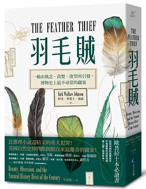 羽毛賊: 一樁由執念、貪婪、欲望所引發,博物史上最不尋常的竊案