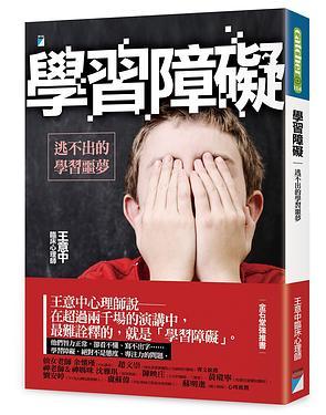 學習障礙: 逃不出的學習噩夢