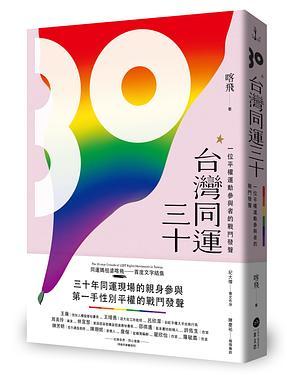 台灣同運三十: 一位平權運動參與者的戰鬥發聲
