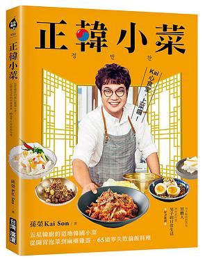 正韓小菜: 五星韓廚的道地韓國小菜! 從開胃泡菜到麻藥雞蛋, 65道零失敗偷飯料理