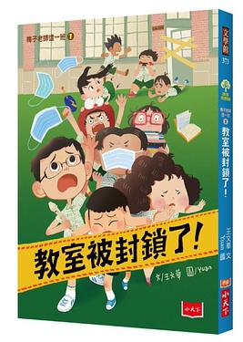 梅子老師這一班 1: 教室被封鎖了!