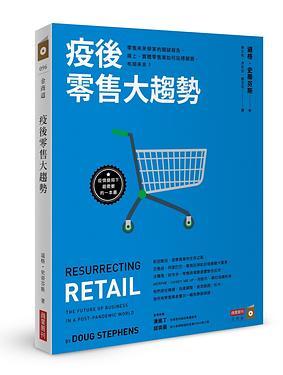 疫後零售大趨勢: 零售未來學家的關鍵報告, 線上、實體零售業如何站穩腳跟, 布局未來?