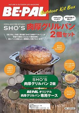 BE-PALアウトドアキットBOX (附SHO'S肉厚烤盤2個組)