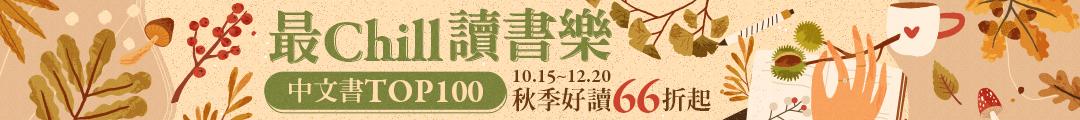 中文-秋季百大