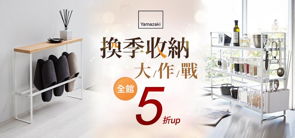 Yamazaki10月換季活動